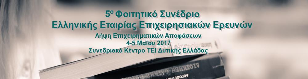Φοιτητικό Συνέδριο «Λήψη Επιχειρηματικών Αποφάσεων» στο ΤΕΙ Δυτικής Ελλάδας